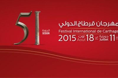 La bannière du Festival international de Carthage 2015.