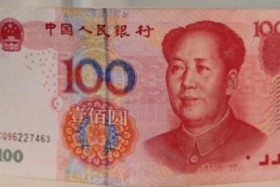 La devise chinoise, le yuan